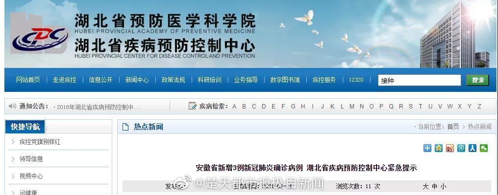 湖北省疾控中心发布紧急提示:建议近期不要前往六安与合肥