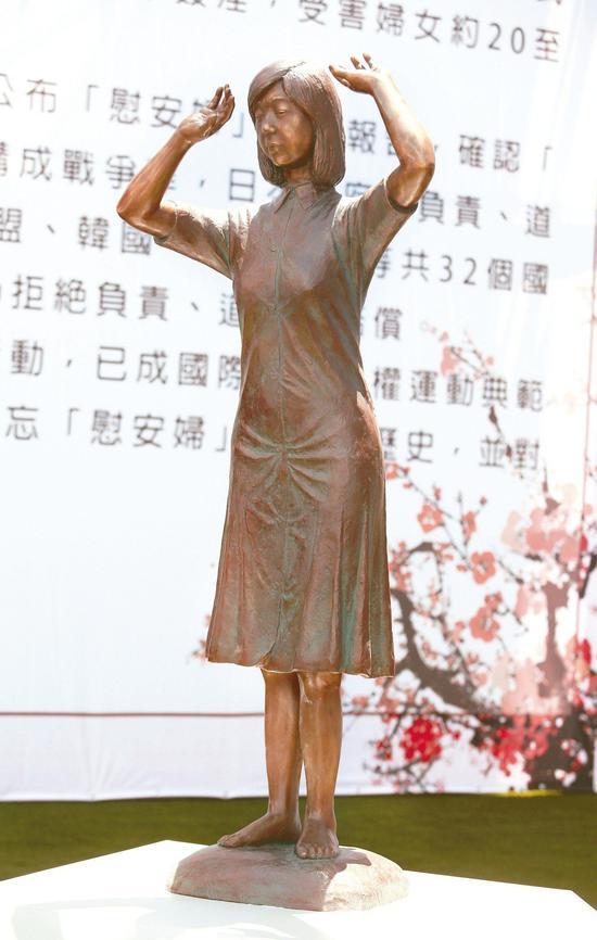 """台湾第一座""""慰安妇""""铜像。"""
