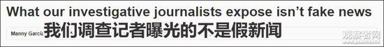 《近日美国报》截图