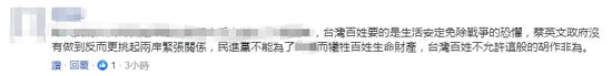 把台湾推向战争边缘 民进党被批为赢选举不择手段