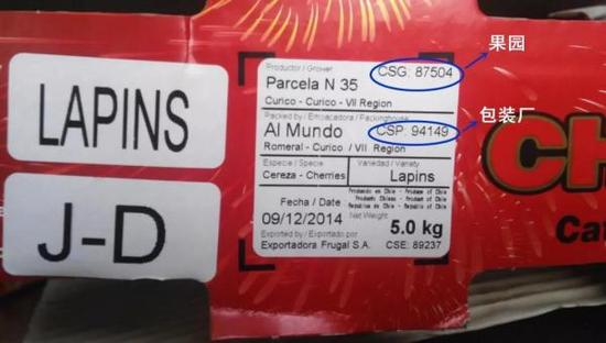 该箱智利车厘子的果园和包装厂编号经过了注册,可以查询到