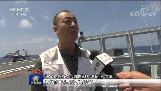 辽宁舰航母编队首长悉数亮相 编队政委首次公开小宝寻爱网