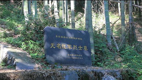 2015年东安县政府为无名红军立墓碑