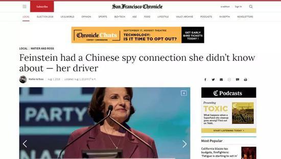 《旧金山纪事报》截图