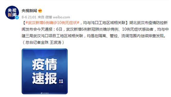 武汉新增6例确诊10例无症状,均与沌口工地区域相关联