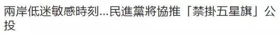 ▲台湾联合新闻网截图