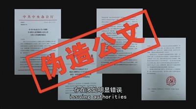 重庆公安机关提供的伪造公文照片。重庆公安机关供图