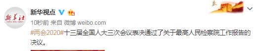 [合乐官网]通过了关于最高人民检合乐官网察院工作图片