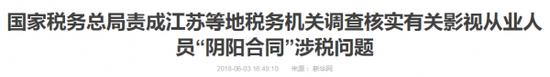 新华网报道截图