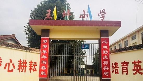 张扣扣曾就读过的三门村中的王坪小学(刘向南摄)