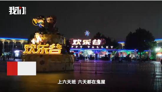 2019手机试玩赚钱_大学生实训在北京欢乐谷扮鬼 校方:接下来会对口
