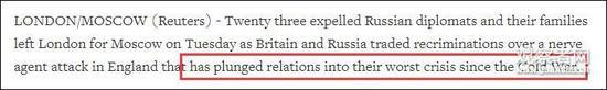 路透社:两国关系进入冷战以来最低点