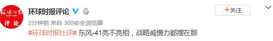 环球社评:东风-41亮不亮相战略威慑力都摆在那