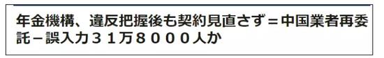 日本时势通讯社