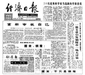 题图:1992年1月4日《经济日报》报道铜陵解放思想大讨论。