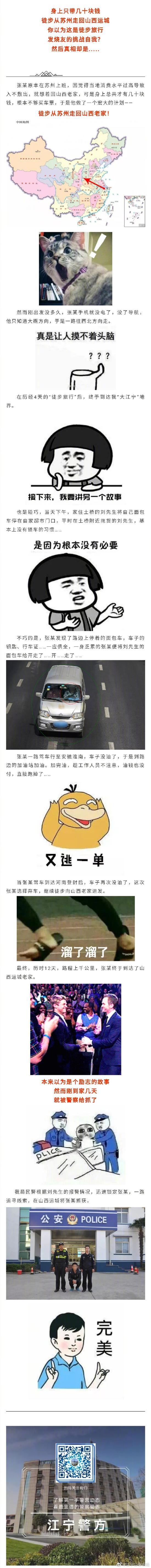 「ag利来国际手机版下载」中国小伙采访南非当地人,被误认为是人贩子