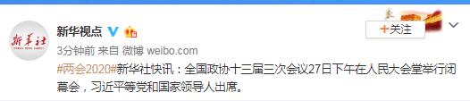 【杏悦主管】7日杏悦主管下午在人民大图片