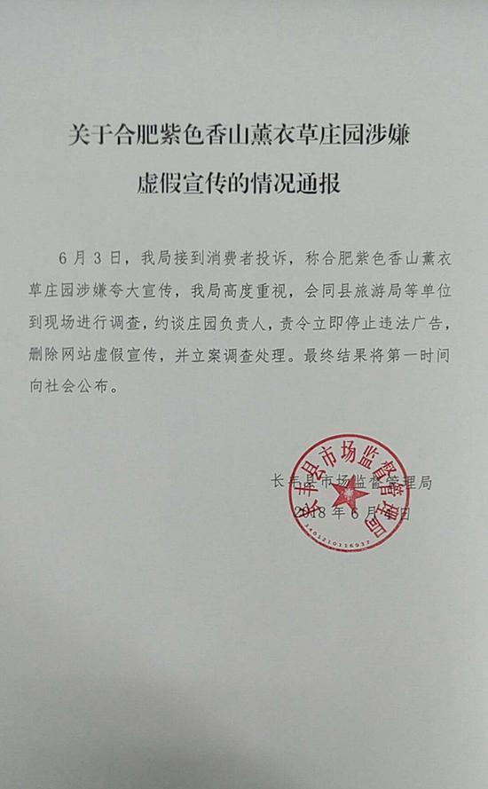 长丰县市场监督管理局向澎湃新闻提供的独家通报。 长丰市场监管局 供图