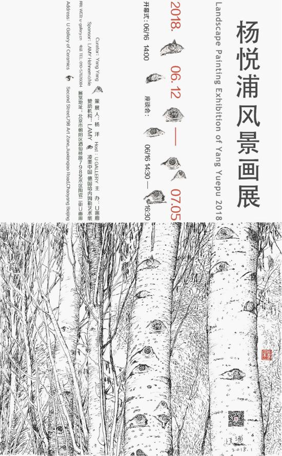 2018杨悦浦风景画展海报