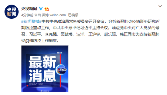 中共中央政治局常务委员会召开会议 分析新冠肺炎疫情形势研究近期防控重点工作图片