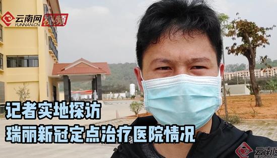 记者探访云南瑞丽市新冠定点治疗医院,目前没有重症、危重症病例图片