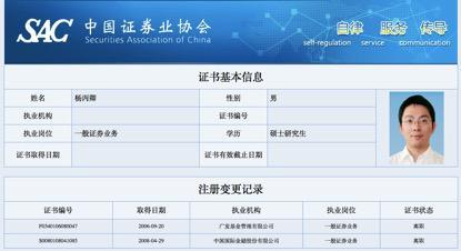 杨丙卿在中国证券业协会的信息。