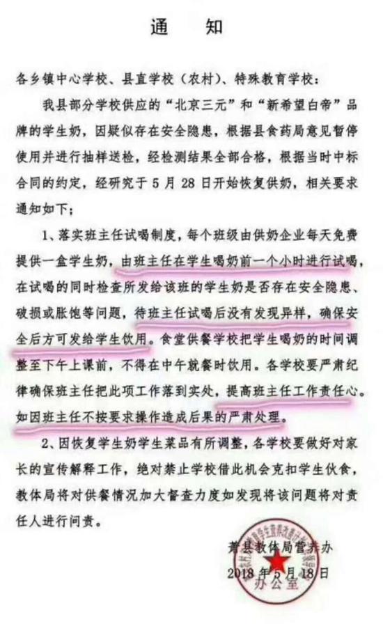 图说:安徽萧县教体局营养办下发的班主任试喝牛奶的通知。