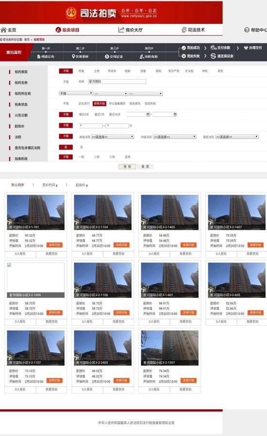 房子在司法拍卖网上处暂缓阶段 网页截图