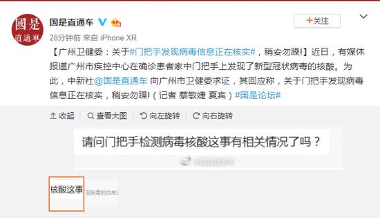 广州:门把手发现病毒信息正在核实 稍安勿躁!图片