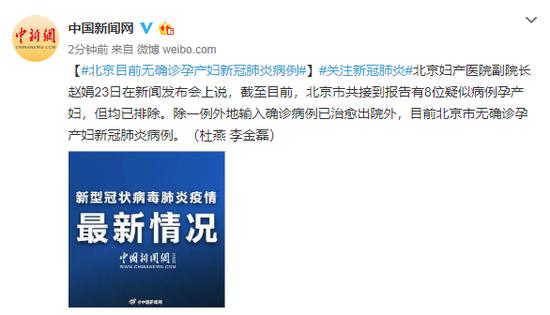 北京目前无确诊孕产妇新冠肺炎病例图片