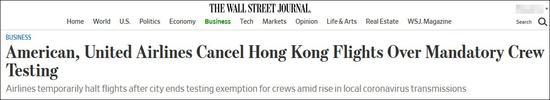 两家美国航司暂停飞香港 理由绝了图片