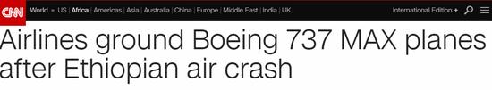 CNN: 埃航空难后,中国航空公司停飞波音737 MAX -8飞机
