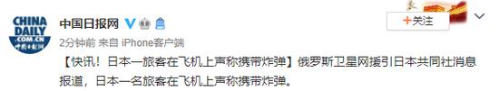 日本一旅客在飞机上声称携带炸弹
