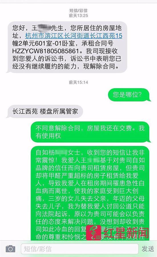 ▲王先生家属收到自如管家发来的短信截图  受访者供图