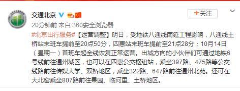 北京地铁八通线土桥站四惠站13日末班车提前