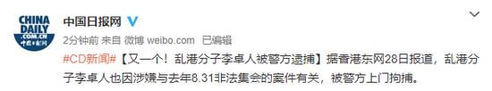 又一个!乱港分子李卓人被警方逮捕图片