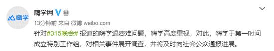 杏悦,回应315晚会报道的退费杏悦难问图片
