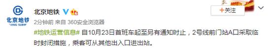 北京地铁自10月23日首班车起至另有通知时止 2号线前门站A口临时封闭图片