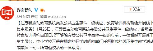 江苏省启动教育系统突发公共卫生事件一级响应