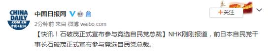 石破茂正式宣布参与竞选自民党总裁