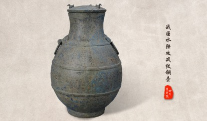 四川博物院馆藏 战国嵌错宴乐攻战纹铜壶