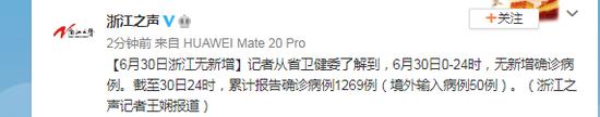 天富官网,30日浙江无新增确天富官网诊病例图片