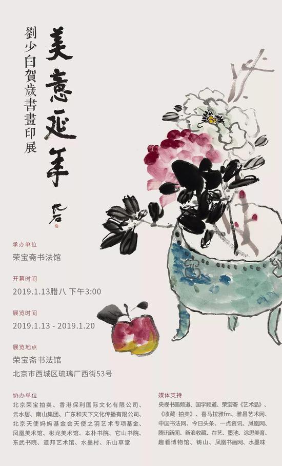 """荣宝斋书法馆""""美意延年——刘少白贺岁书画印展""""将于19年1月13日开展"""