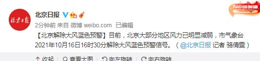 北京解除大风蓝色预警