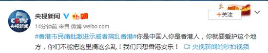 兼职网赚联盟_香港市民痛批激进示威者:是香港人就要爱护这地方
