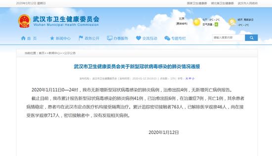 武汉:累计报告新型冠状病毒感染的肺炎病例41例图片