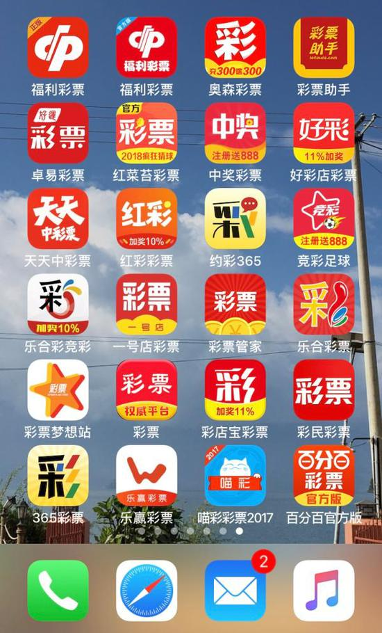 5月8日,澎湃新闻从苹果官方应用商店下载到的部分存在违规售彩的手机应用。网页截图