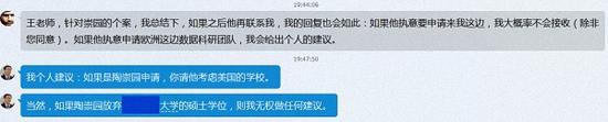 廖老师与王庞的对话截图。