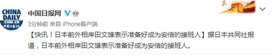 日本前外相岸田文雄表示准备好成为安倍的接班人
