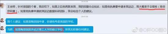 王攀与国外导师沟通的聊天记录。图片来自网络